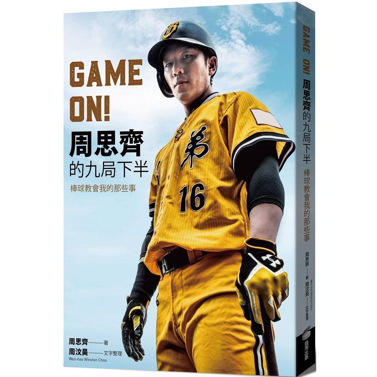 GAME ON!周思齊的九局下半:棒球教會我的那些事