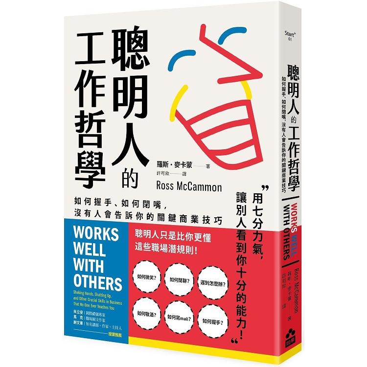 聰明人的工作哲學:如何握手、如何閉嘴,沒有人會告訴你的關鍵商業技巧