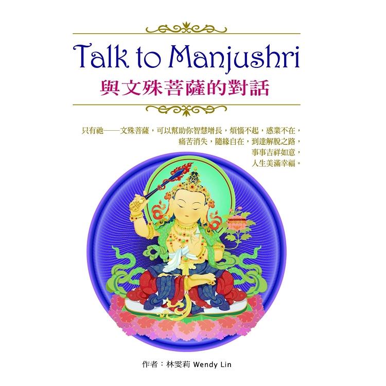Talk to Manjushri  與文殊菩薩的對話