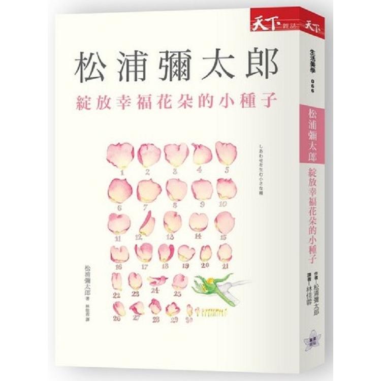 綻放幸福花朵的小種子(新版)