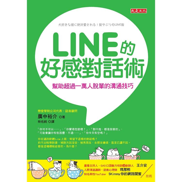 LINE的好感對話術:幫助超過一萬人脫單的溝通技巧