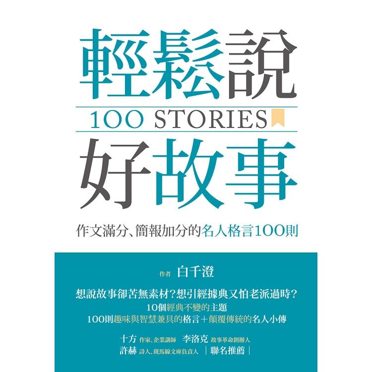 輕鬆說好故事:作文滿分、簡報加分的名人格言100則