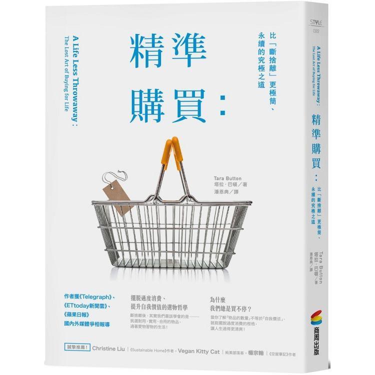 精準購買:比「斷捨離」更極簡、永續的究極之道