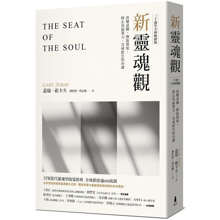新靈魂觀(30週年全球暢銷版):改變意圖,開啟覺知,終止負面業力,完成此生功課