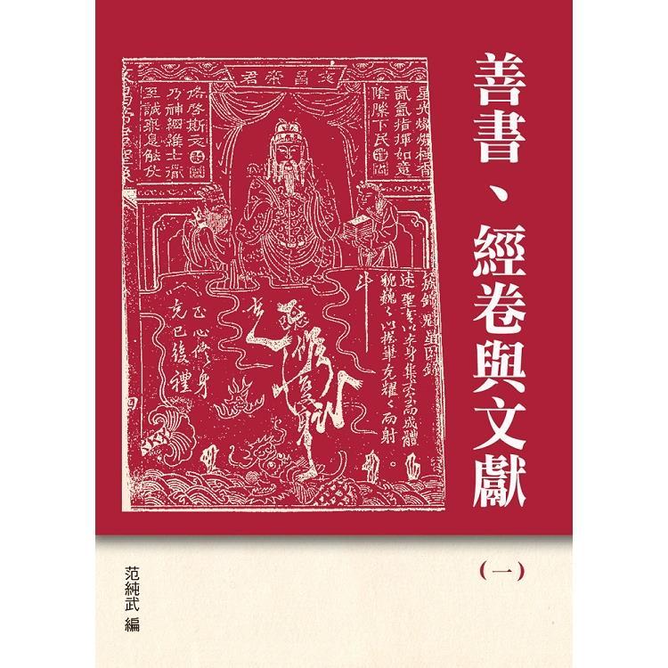 善書、經卷與文獻(1)