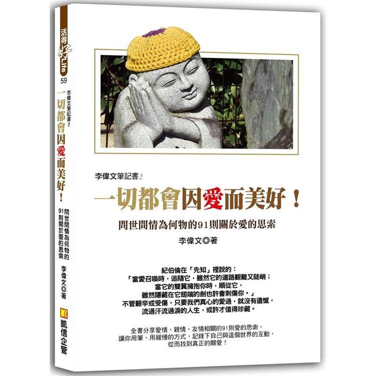 李偉文筆記書2:一切都會因愛而美好!問世間情為何物的91則關於愛的思索