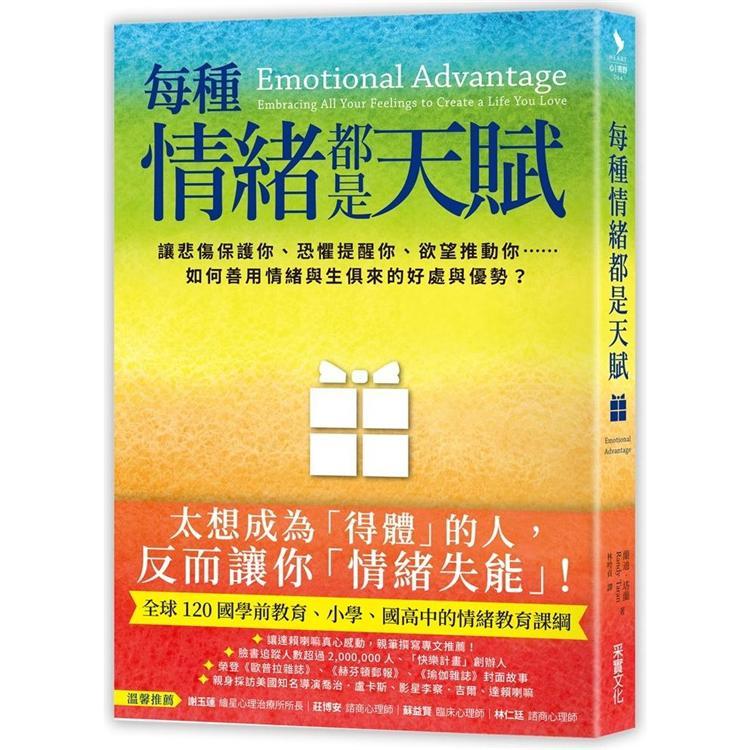 每種情緒都是天賦:讓悲傷保護你、恐懼提醒你、欲望推動你……如何善用情緒與生俱來的好處與優勢?