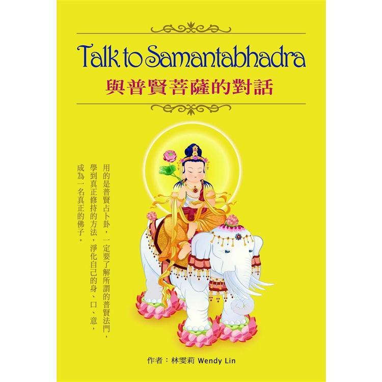 Talk to Samantabhadra與普賢菩薩的對話