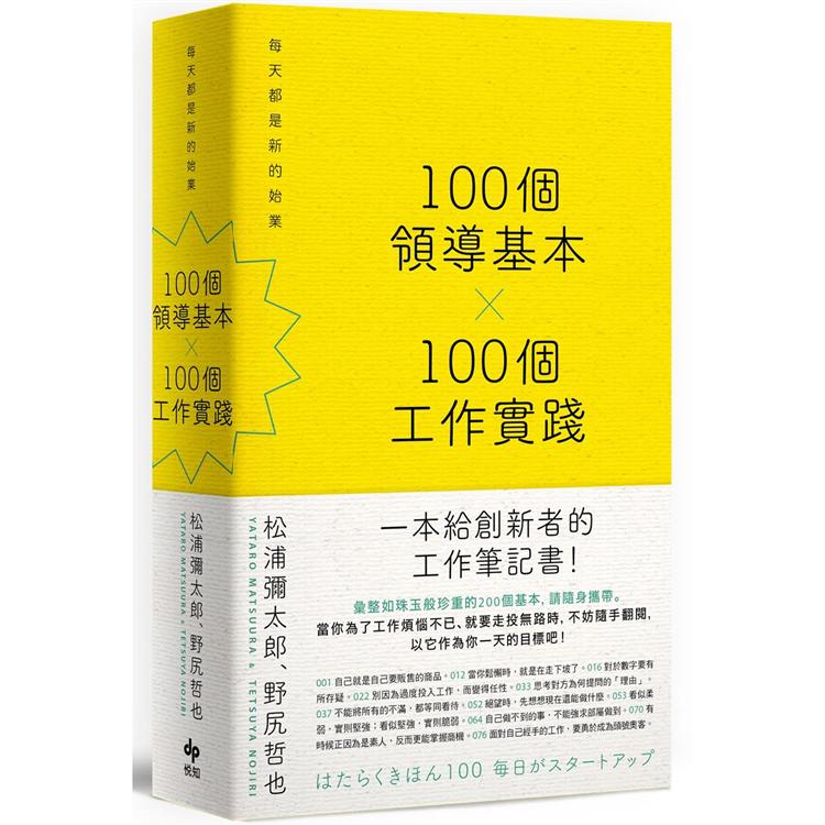 100個領導基本╳100個工作實踐:每天都是新的始業