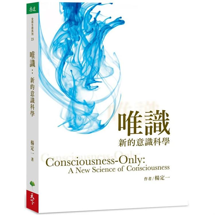 唯識 : 新的意識科學 = Consciousness-only : a new science of consciousnes