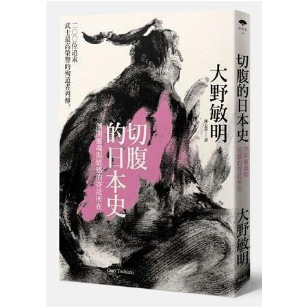 切腹的日本史:剖開靈魂與情感的寄託所在  200位追求武士最高榮譽的殉道者列傳