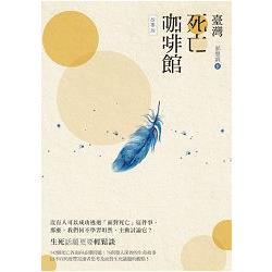臺灣死亡咖啡館 : 故事版