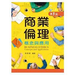 商業倫理概念與應用(第三版)