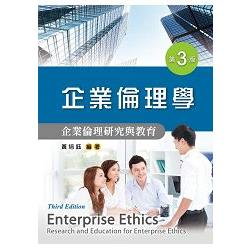 企業倫理學:企業倫理研究與教育  (第三版)