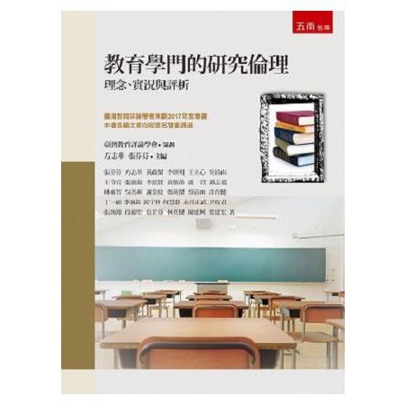 教育學門的研究倫理 : 理念.實況與評析 /