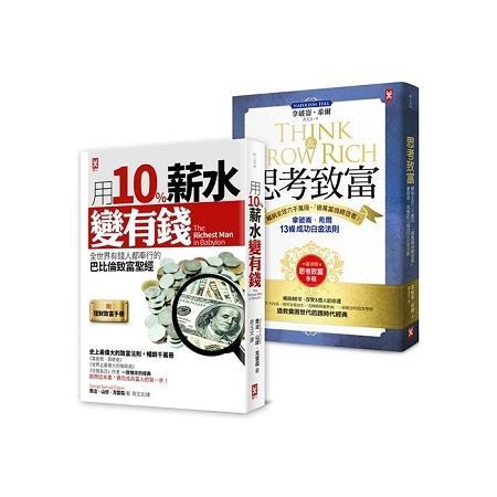 全世界有錢人都在讀的致富聖經.百年不敗經典套書(二冊套書):《用10%薪水變有錢》+《思考致富》