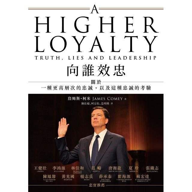 向誰效忠  關於一種更高層次的忠誠,以及這種忠誠的考驗