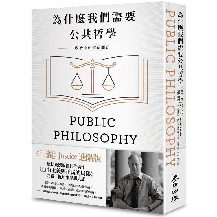 為什麼我們需要公共哲學:政治中的道德問題(新版)