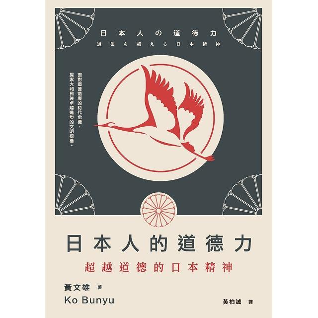 日本人的道德力:超越道德的日本精神