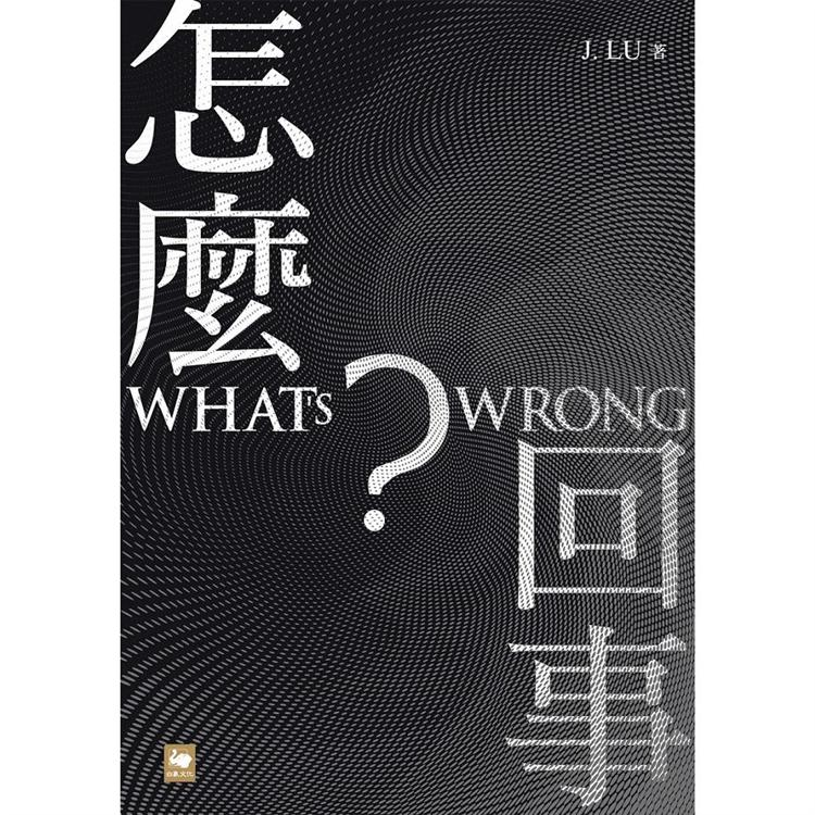 怎麼回事? WHAT'S WRONG?