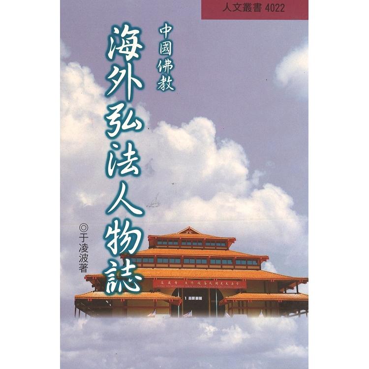 中國佛教海外弘法人物誌