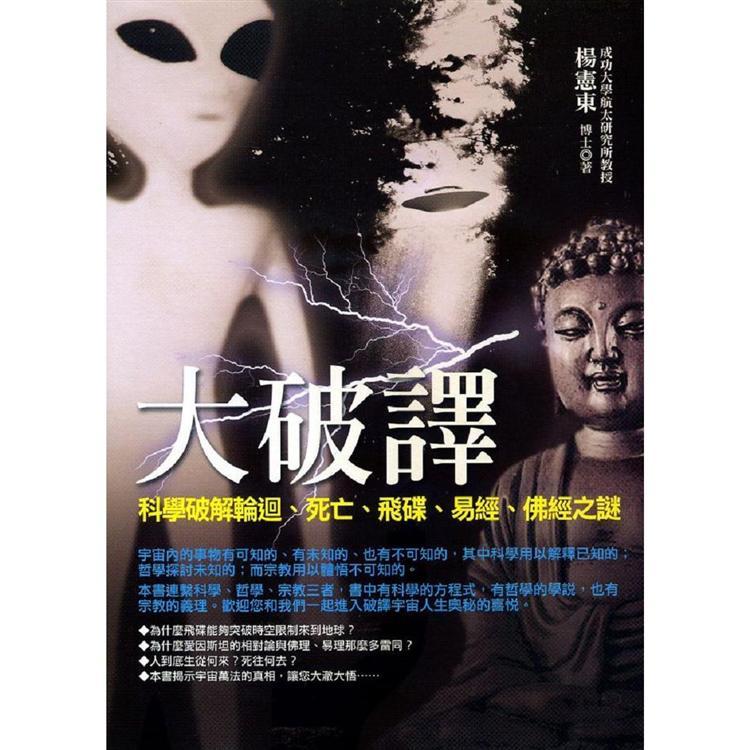 大破譯:科學破解輪迴、死亡、飛碟、易經、佛經之謎