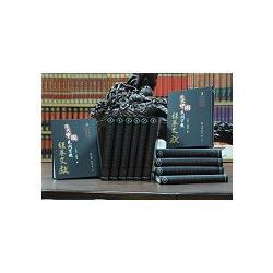 近代中國民間宗教經卷文獻套書〈共12冊〉