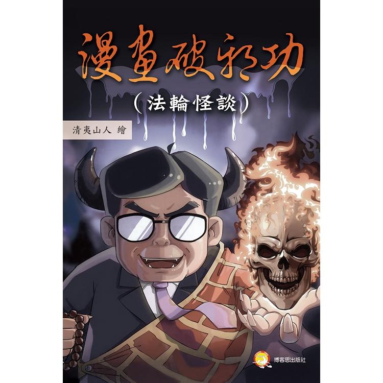 漫畫破邪功(法輪怪談)