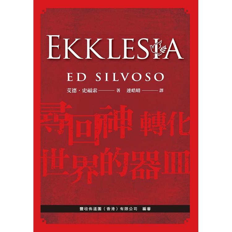 EKKLESIA:尋回神轉化世界的器皿