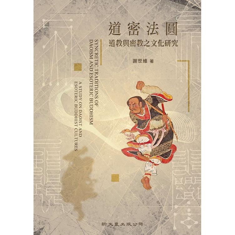 道密法圓:道教與密教之文化研究