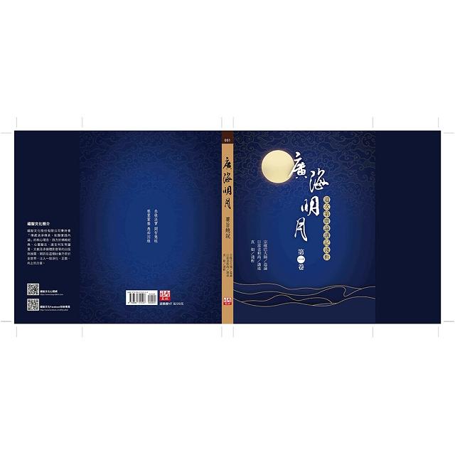 廣海明月:道次第廣論講記淺析(第一卷)