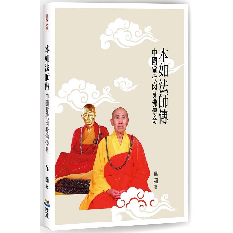 本如法師傳:中國當代肉身佛傳奇