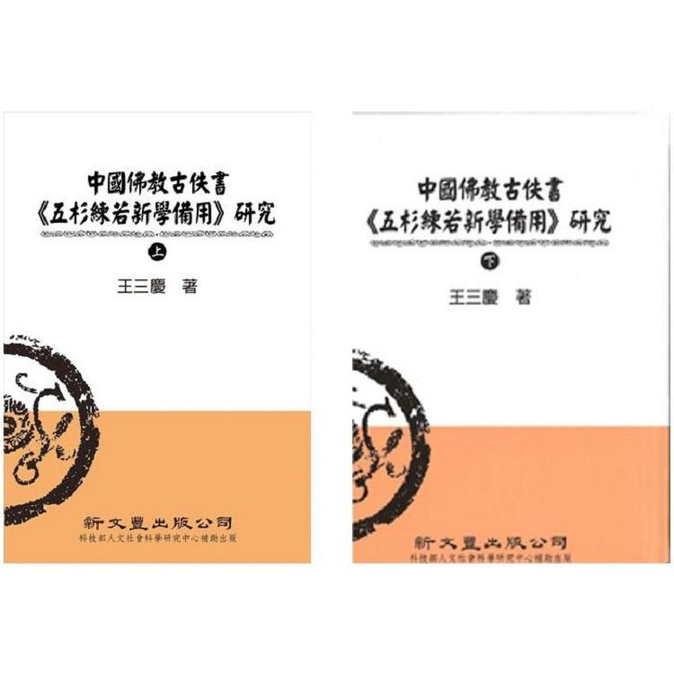 中國佛教古佚書《五杉練若新學備用》研究(二冊)