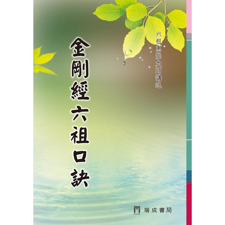 金剛經六祖口訣/六祖惠能大師講述(1版1刷)