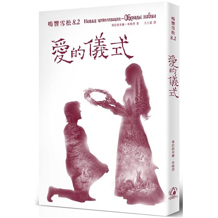 鳴響雪松系列8.2:愛的儀式