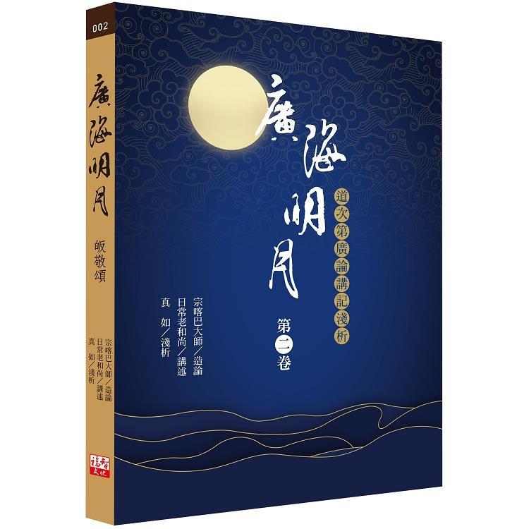 廣海明月:道次第廣論講記淺析(第二卷)