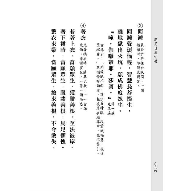 沙彌律儀要略、學佛行儀、毘尼日用切要(合訂本)