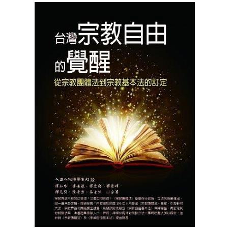 台灣宗教自由的覺醒:從宗教團體法到宗教基