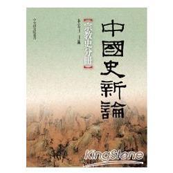 中國史新論:宗教分冊