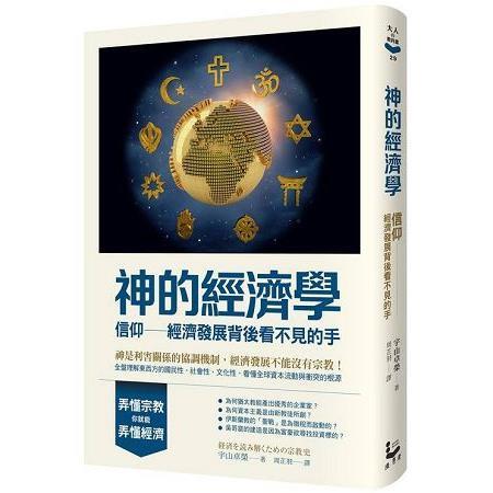 神的經濟學:信仰----經濟發展背後看不見的手