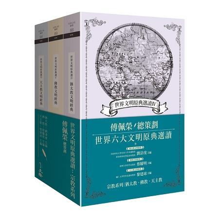 世界文明原典選讀:宗教系列套書(共3冊)
