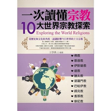 一次讀懂宗教:10大世界宗教探索