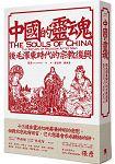中國的靈魂:後毛澤東時代的宗教復興