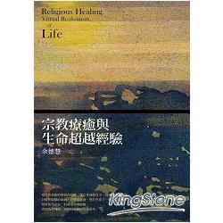 宗教療癒與生命超越經驗
