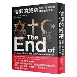 信仰的終結 :  宗教.恐怖行動及理性的未來 /