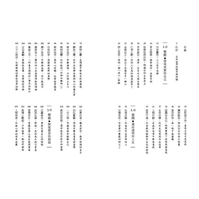 六祖壇經4.0:覺醒、實踐、療癒、超越