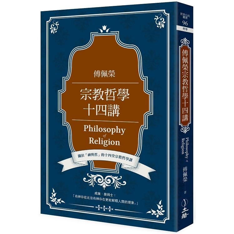 傅佩榮宗教哲學十四講