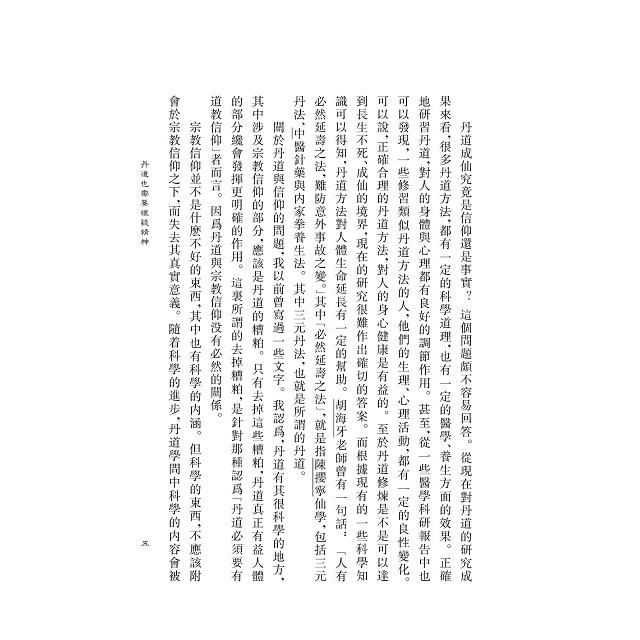 陳攖寧仙學隨談():學理研討、實修探微、仙道答問