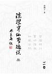 陳攖寧仙學隨談(叄):學理研討、實修探微、仙道答問