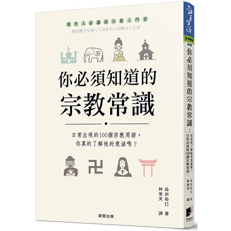你必須知道的宗教常識:日常出現的100個宗教用語,你真的了解他的意涵嗎?